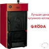 "КОТЛЫ ""RODA"" (Германия-Турция,чугунный)"